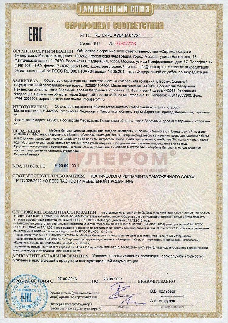 Сертификат соответствия детской мебели