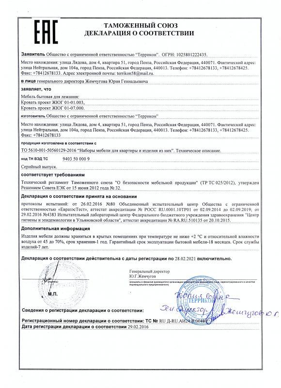 Декларация о соответствии от 29.02.2016 (часть 4)