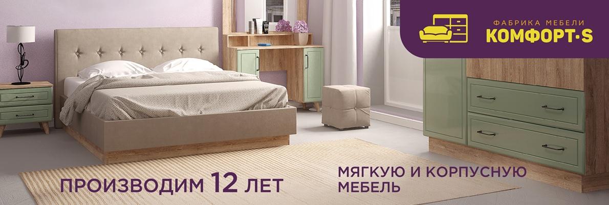 Баннер фабрики Комфорт S