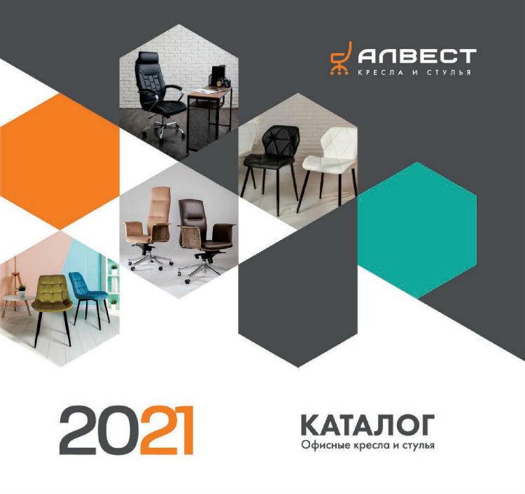 Офисные кресла и стулья. Каталог 2021 года