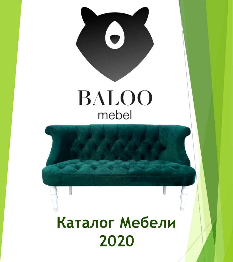 Каталог мебельной фабрики Baloo mebel
