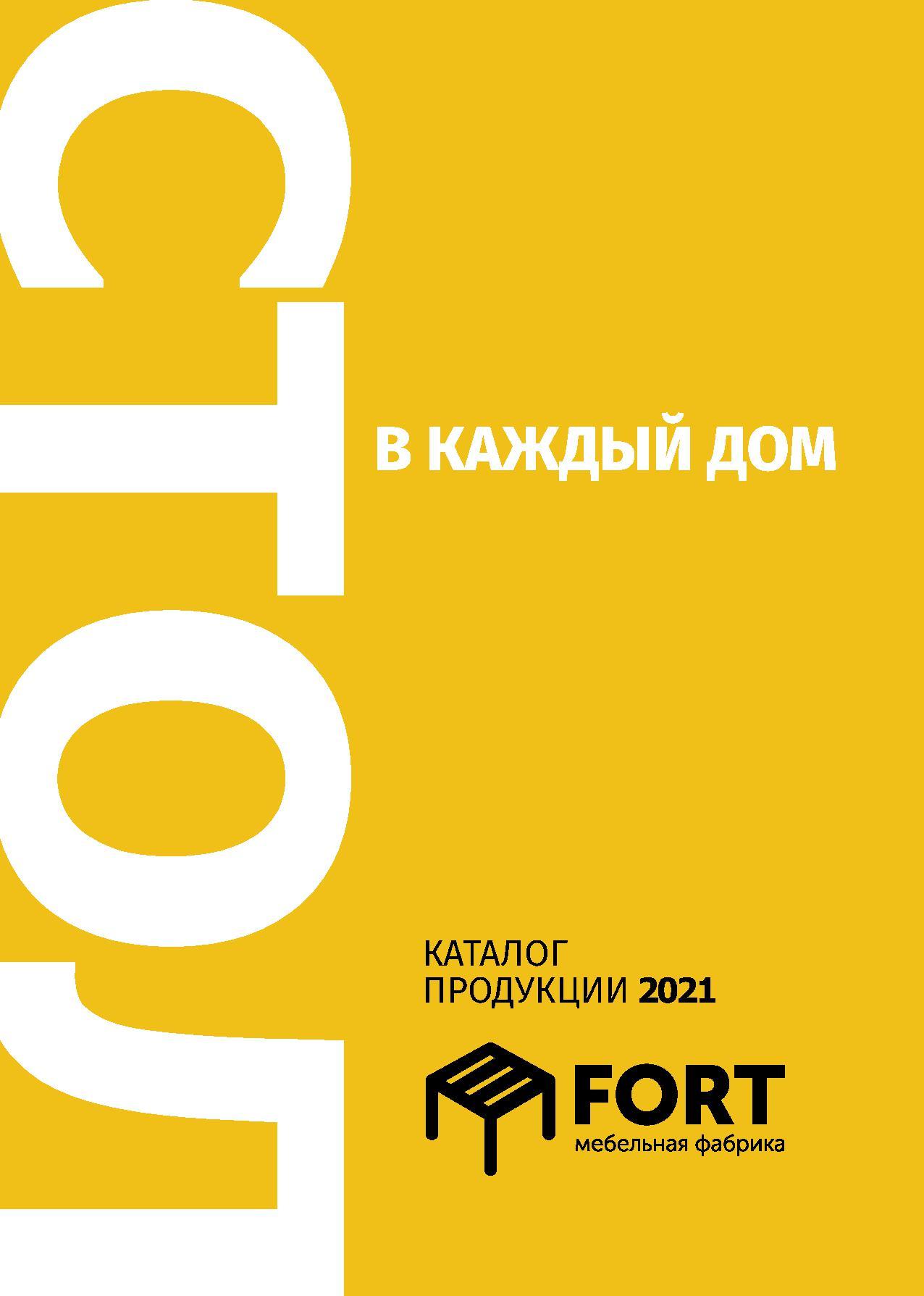 Каталог фабрики «Форт»