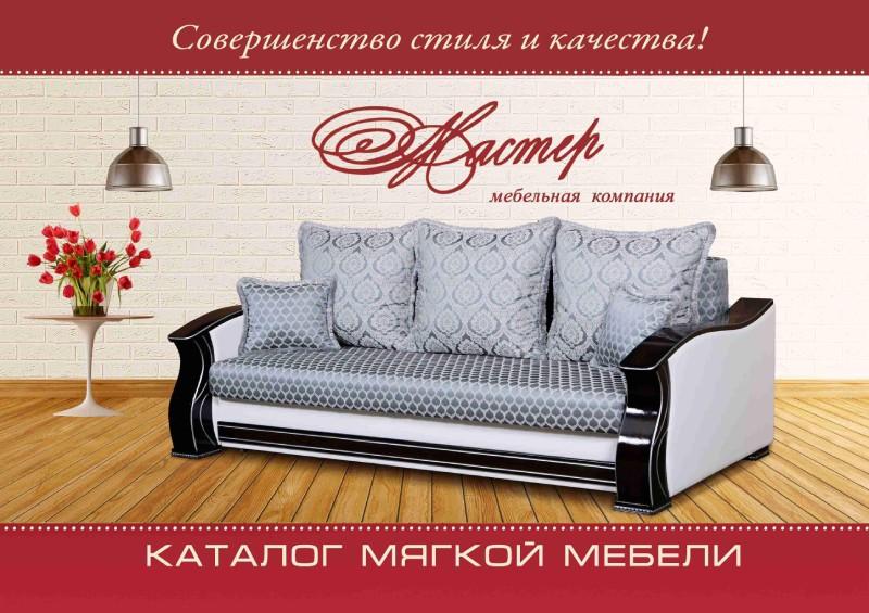 Каталог мебельной фабрики Мастер М