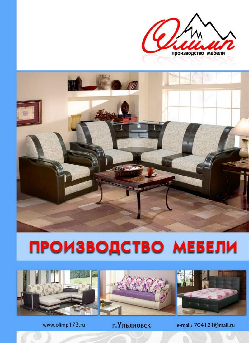 Каталог мебельной фабрики Олимп