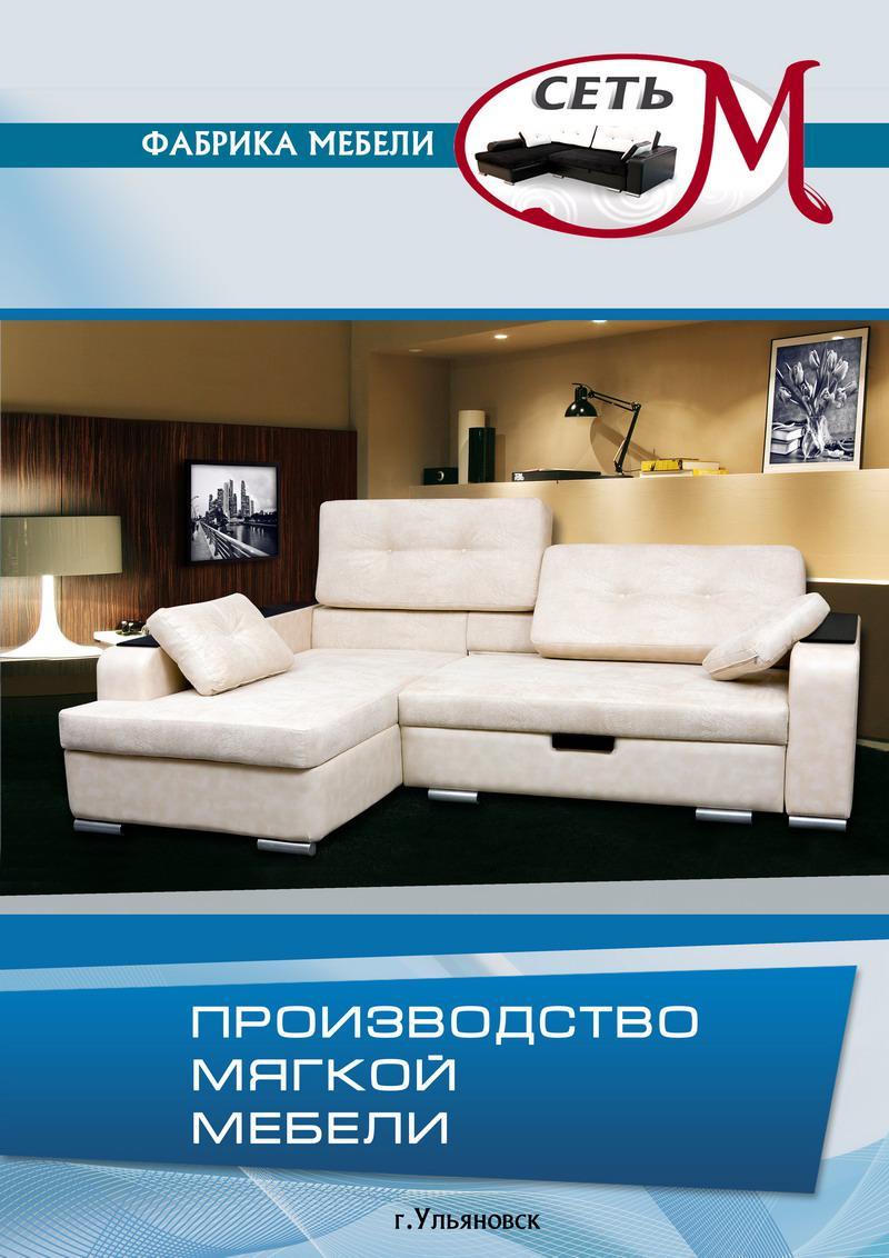 Каталог мебельной фабрики Сеть-М