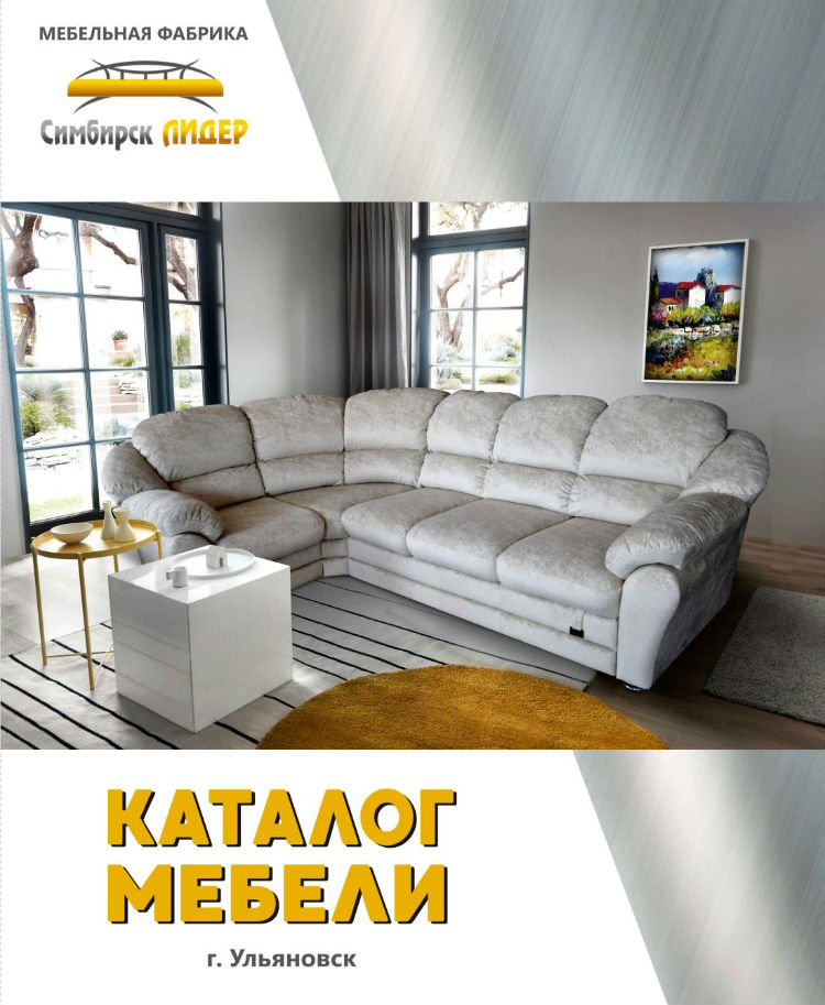 Каталог мебельной фабрики Симбирск Лидер