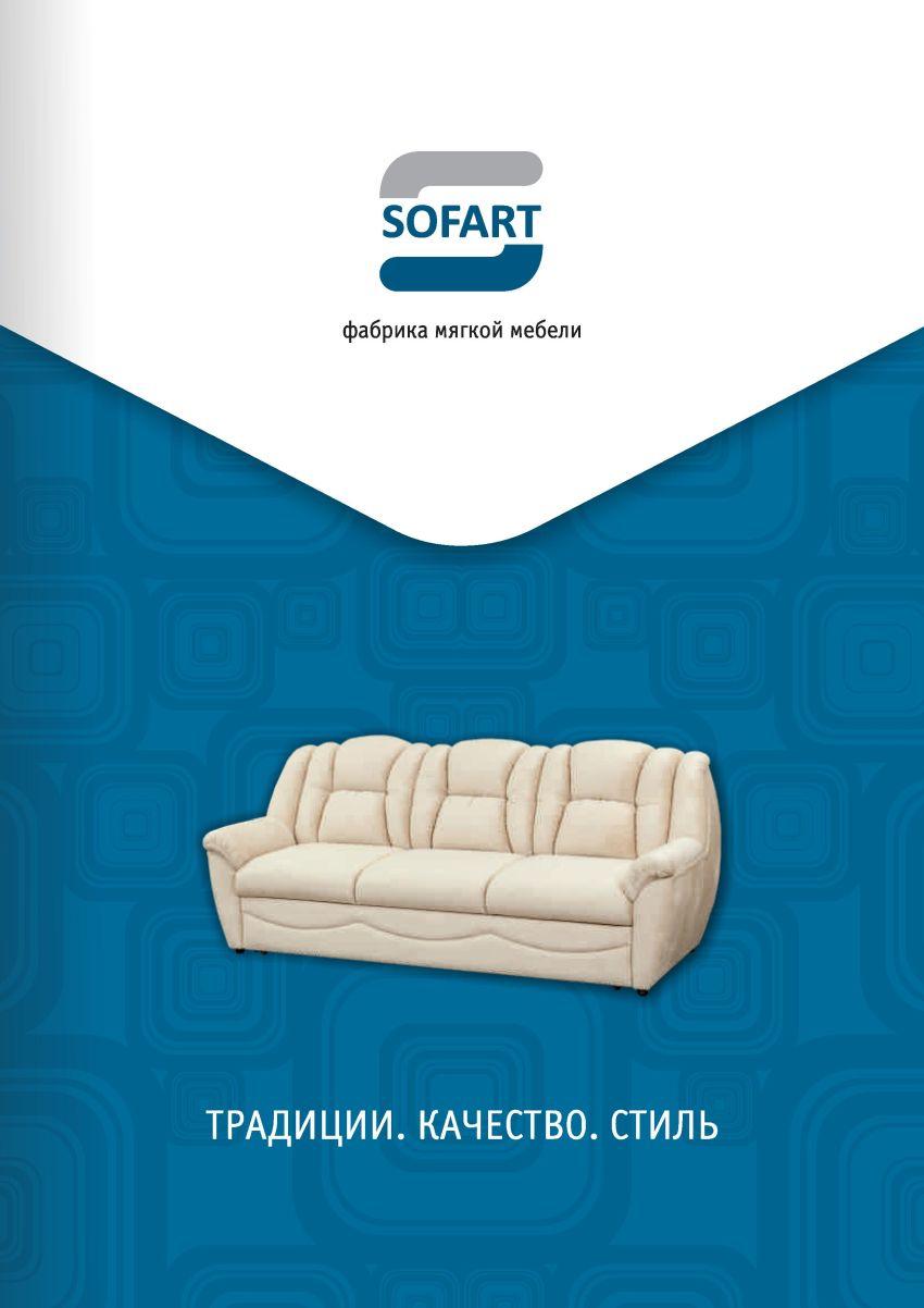Каталог фабрики Sofart