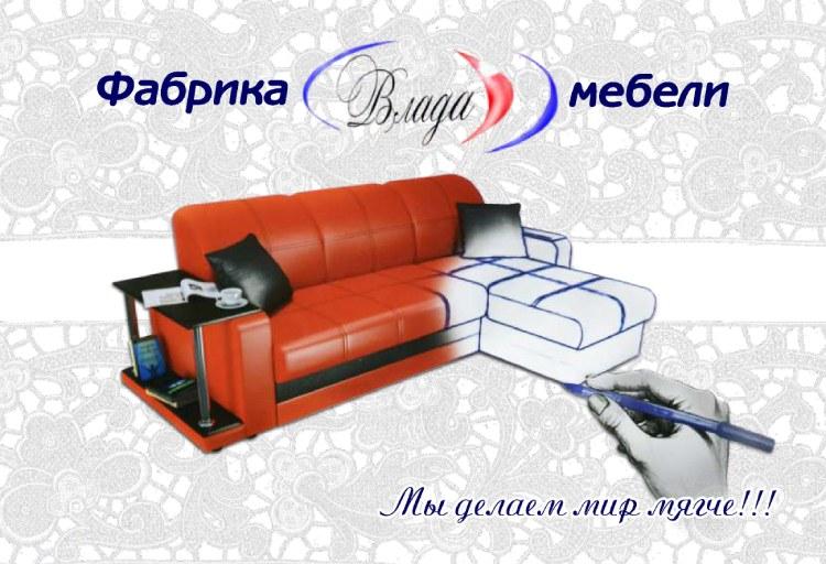 Каталог мебельной фабрики Влада