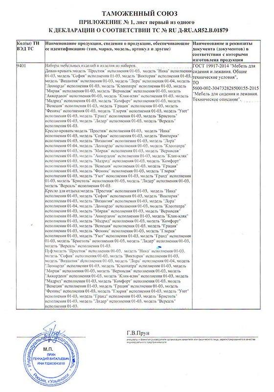 Декларация о соответствии. Приложение №1