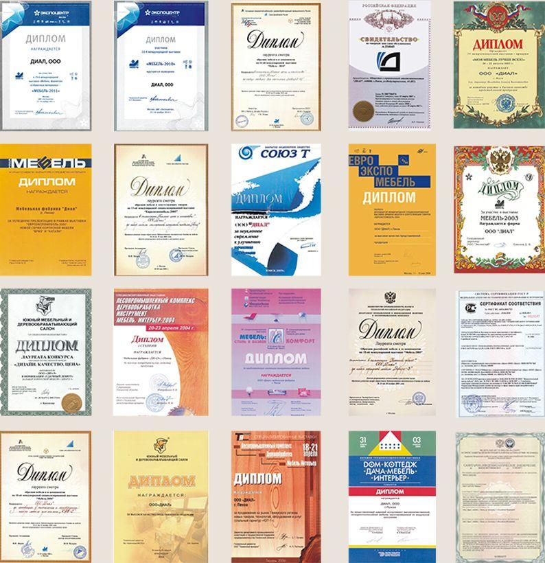 Наши награды: дипломы, сертификаты, свидетельства
