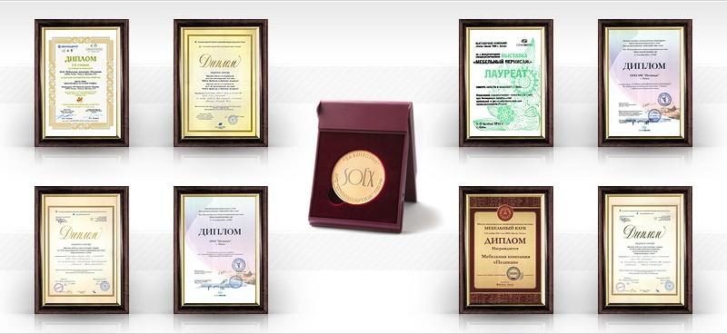 Дипломы и награды фабрики Пеликан