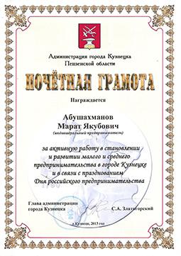 Почётная грамота администрации