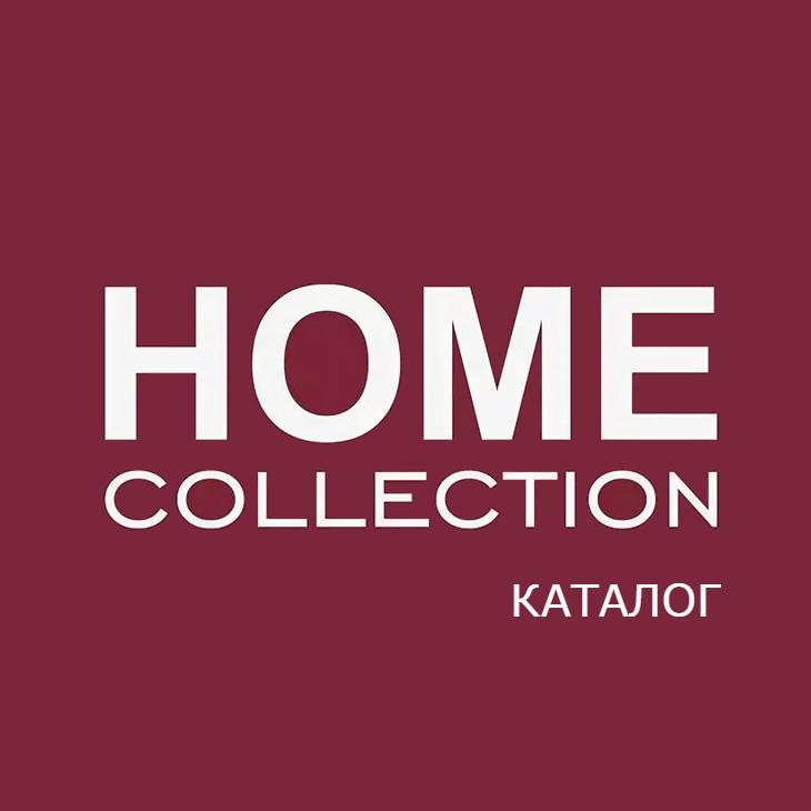 Каталог фабрики «Home collection»
