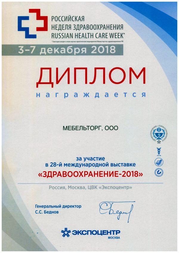 """Диплом участника выставки """"Здравоохранение-2018"""""""