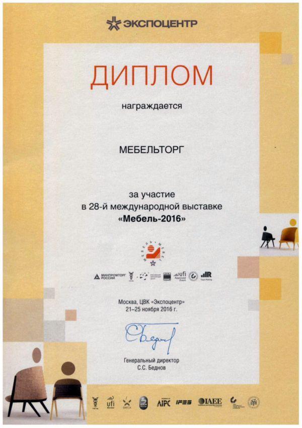 """Диплом участника 28-й международной выставки """"Мебель-2016"""""""