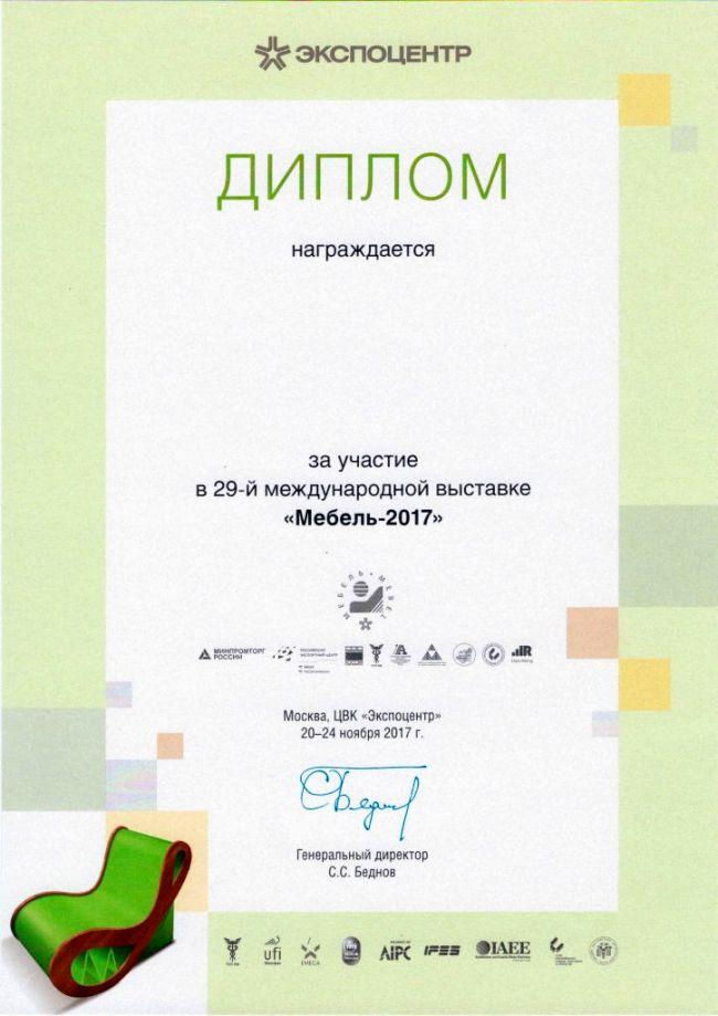 Диплом участника конкурса