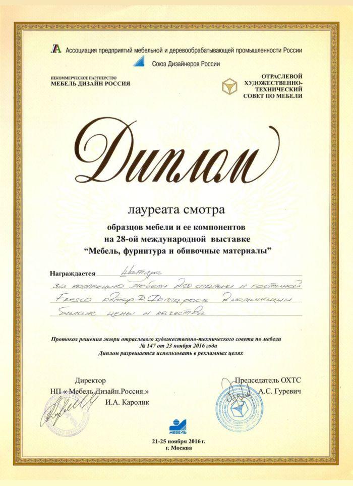Диплом участника выставки
