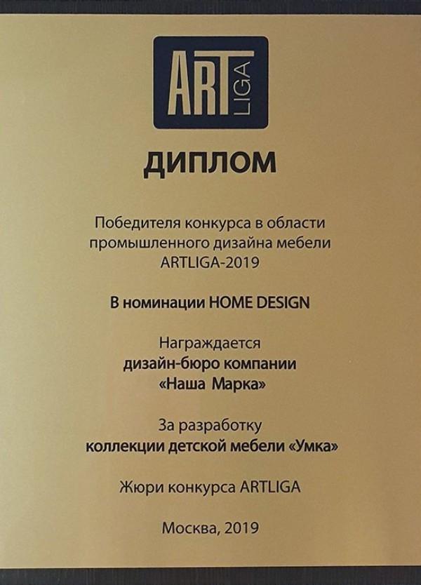 Диплом победителя конкурса промышленного дизайна Artliga 2019