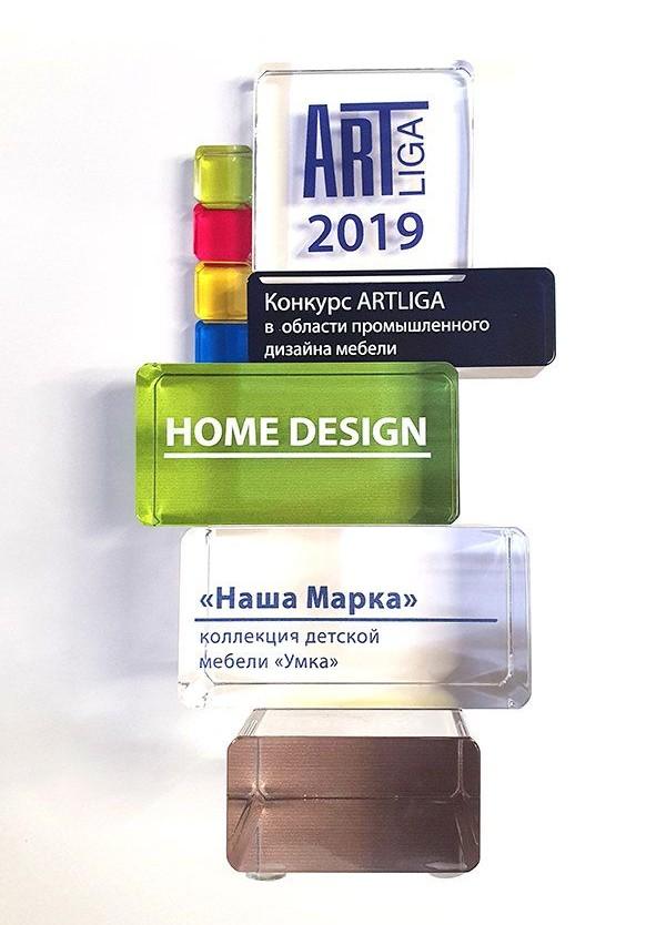 Главный приз победителя конкурса промышленного дизайна Artliga 2019