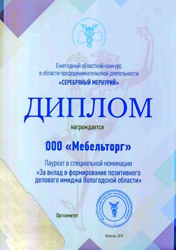 За вклад в формирование позитивного делового имиджа Вологодской области