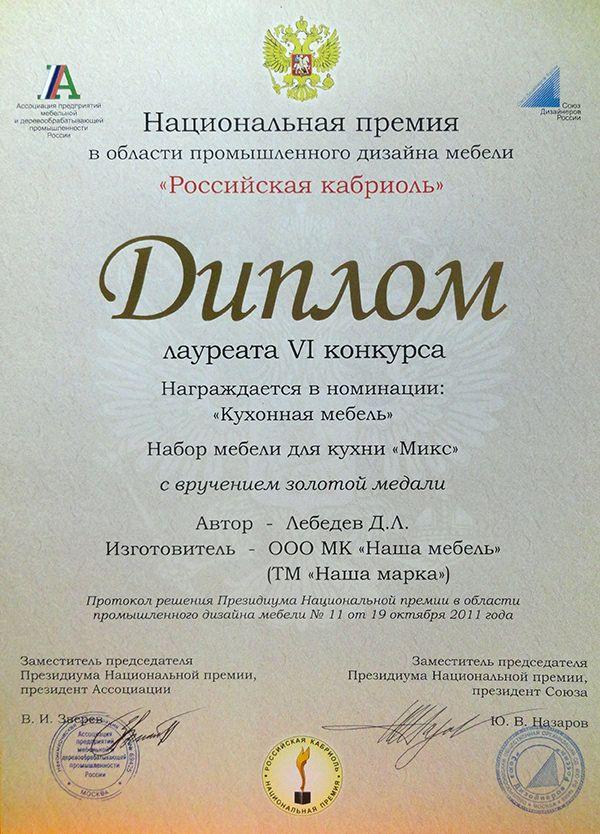 Золотая медаль «Российская кабриоль»