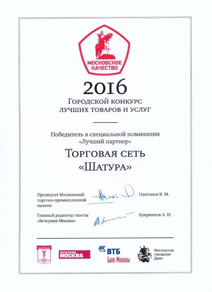 """Победитель в номинации """"Лучший партнёр"""""""