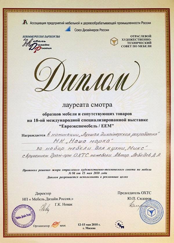 Диплом «Лучшая дизайнерская разработка»