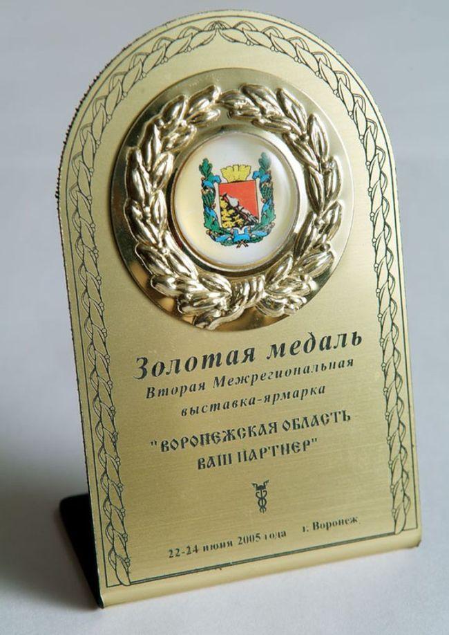 Золотая медаль