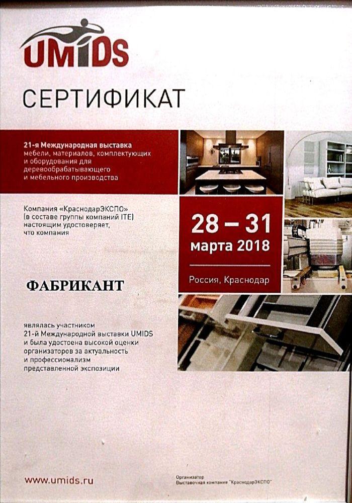 Сертификат участника выставки