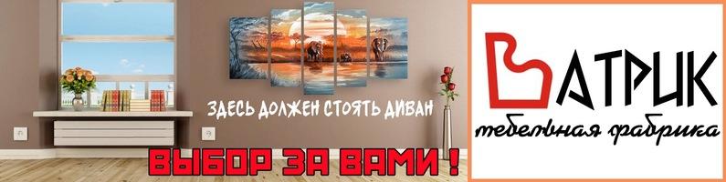 Баннер мебельной фабрики Атрик