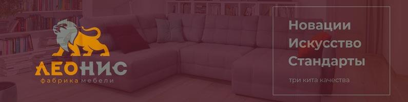 Баннер мебельной фабрики Леонис