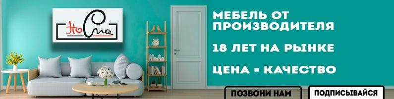Баннер мебельной фабрики Норма