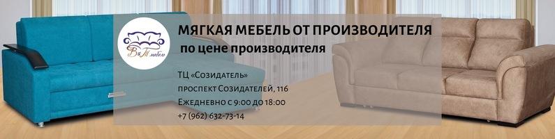 Баннер мебельной фабрики ВиТ Мебель