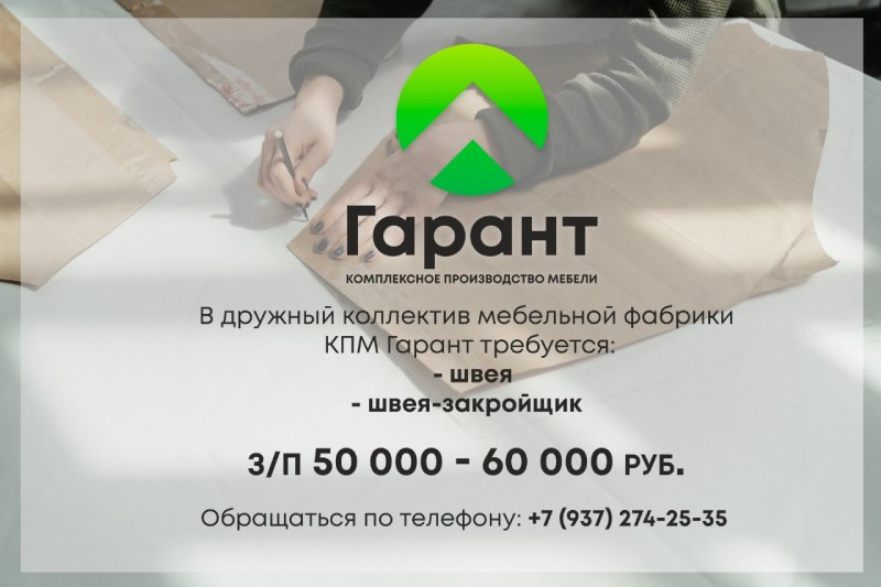 Открытые вакансии фабрики КПМ Гарант