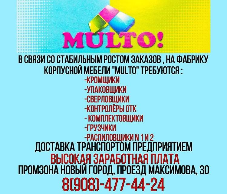 Вакансии фабрики Multo