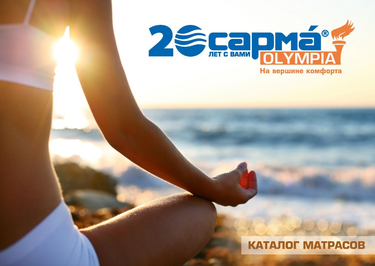 Каталог Sarma Olympia