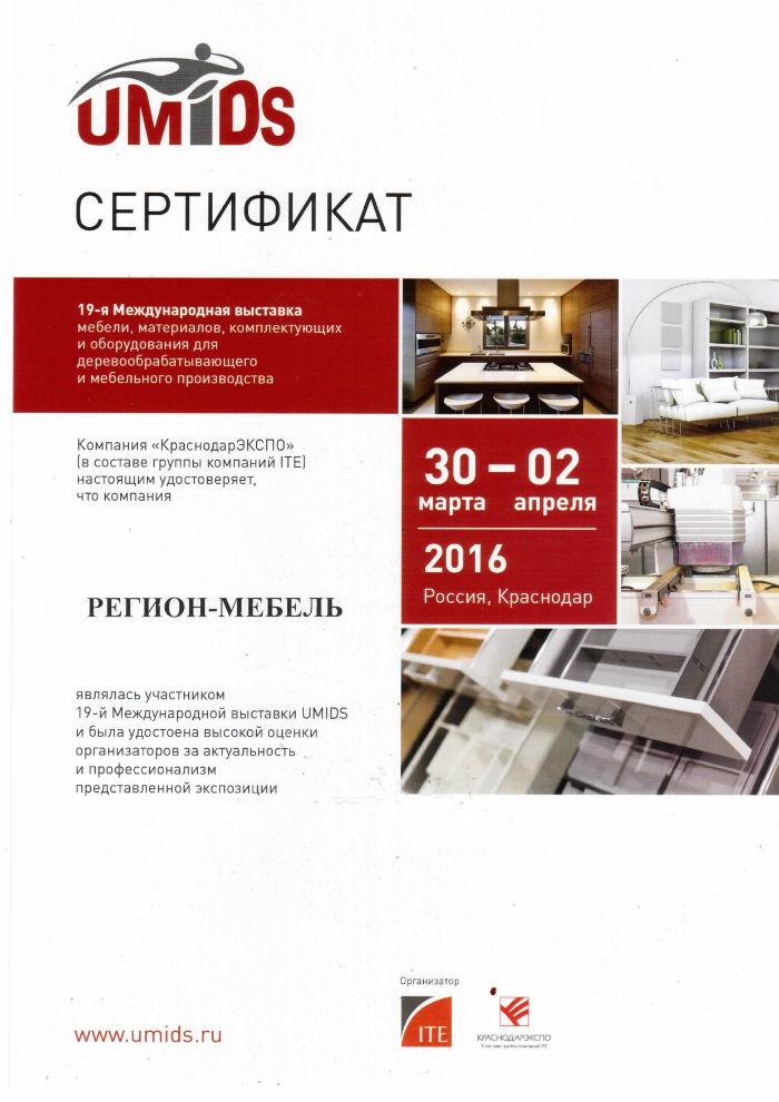 Сертификат участника международной выставки