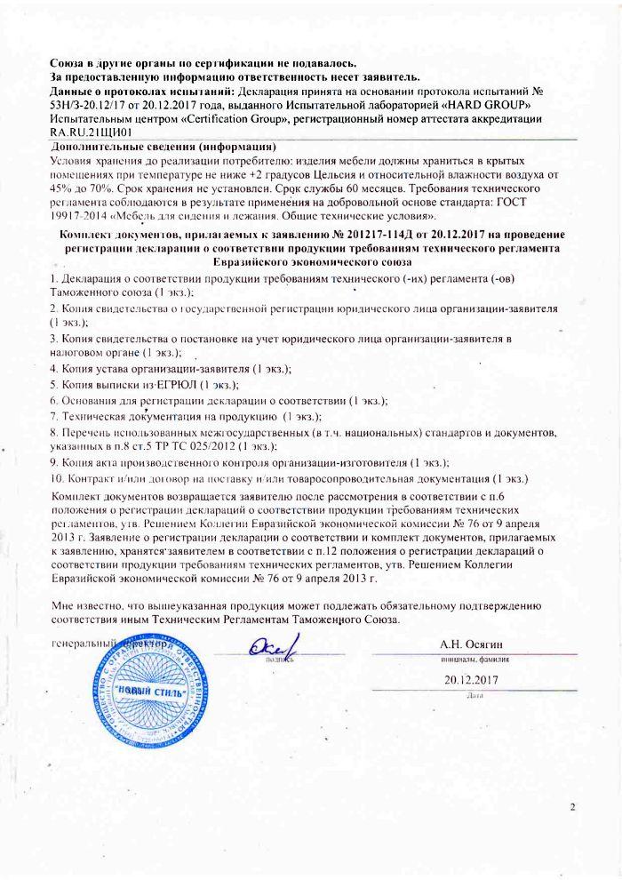 Регистрация декларации