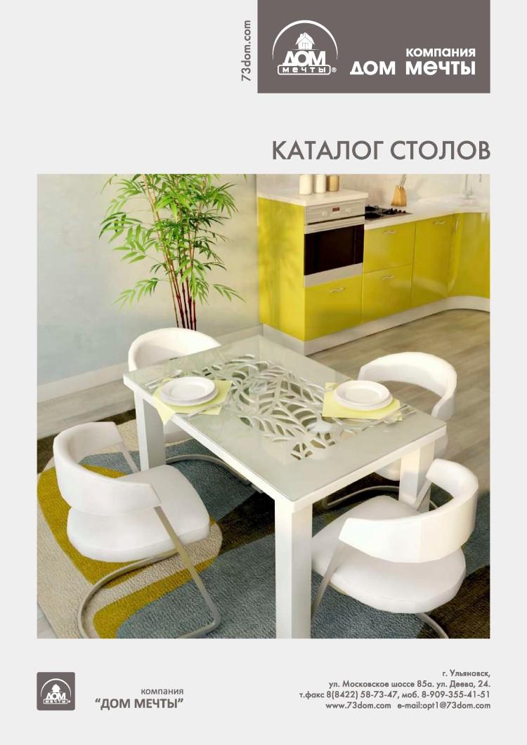 Каталог кухонных столов