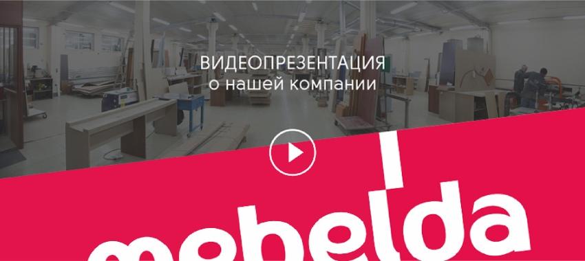 Видеопрезентация о нашей компании