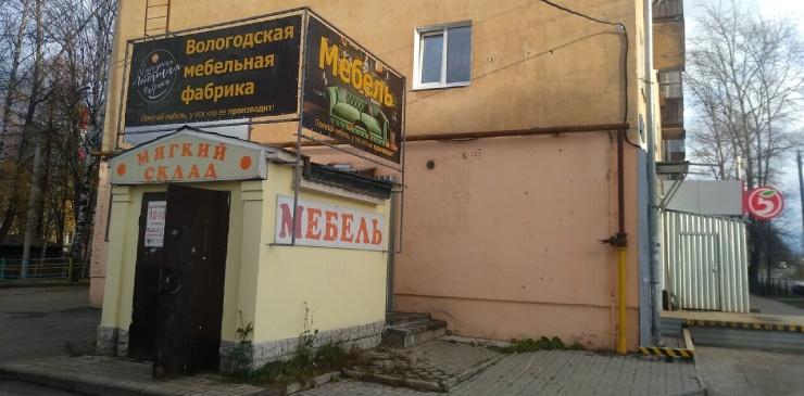 Фото Вологодской мебельной фабрики