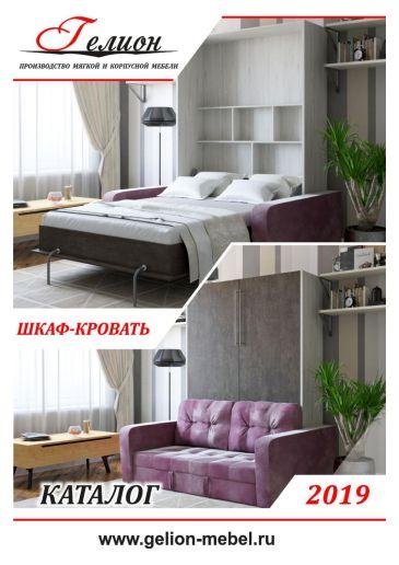 Шкафы-кровати. Каталог