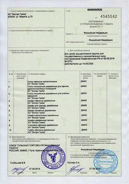 Форма СТ-1. На основании сертификата наши партнеры могут участвовать в закупках для государственных и муниципальных нужд.