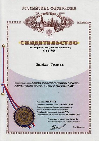 Свидетельство на товарный знак (знак обслуживания) Grandeza - Грандеза №517868