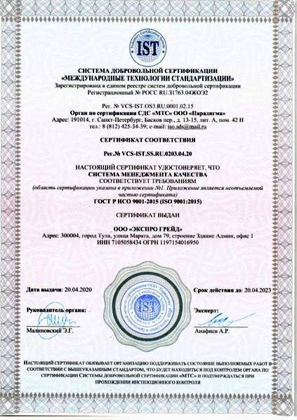 Сертификат соответствия требованиям ИСО 9001-2015 (ISO 9001-2015 )