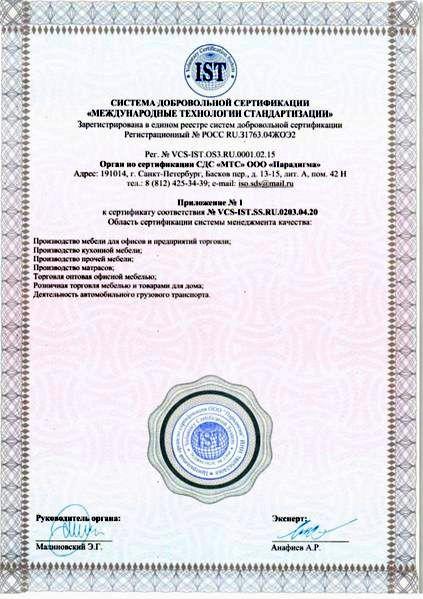 Сертификат соответствия требованиям ИСО 9001-2015 (ISO 9001:2015 ). Страница 2