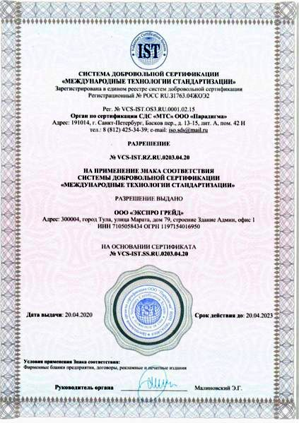 Разрешение на применение знака соответствия системы добровольной сертификации «Международные технологии стандартизации»