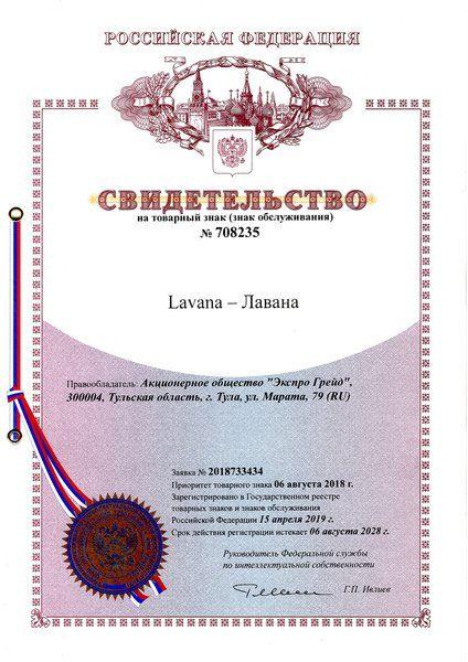 Свидетельство на товарный знак (знак обслуживания) Lavana- Лавана №708235