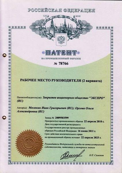 Патент на промышленный образец №78766 на рабочее место руководителя серии мебели Vasanta