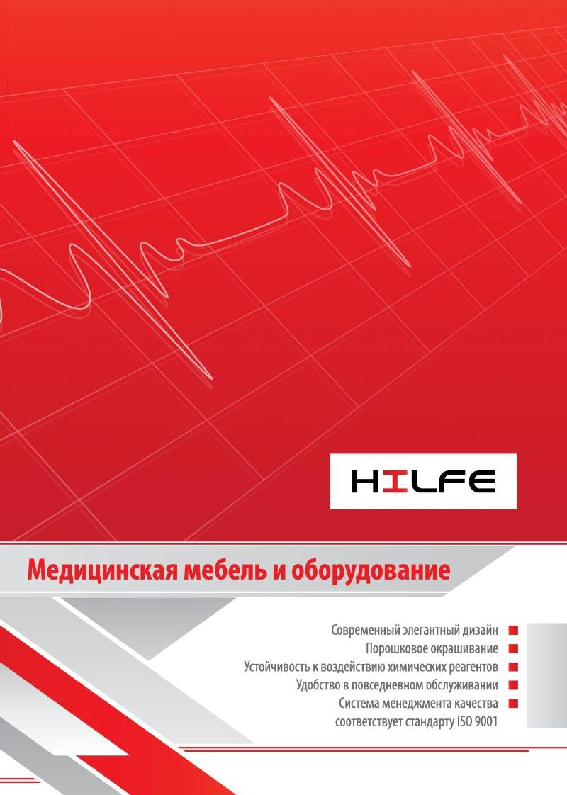 Медицинская мебель и изделия.pdf (9,46 Мб)